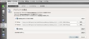 kanmusumemory-20130827-buildsetting-ubuntu.PNG