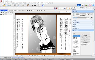 ichitaro-editing.png