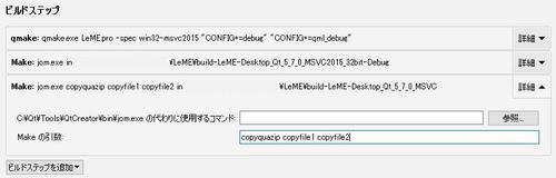 qmake_project_setting_build_step.JPG