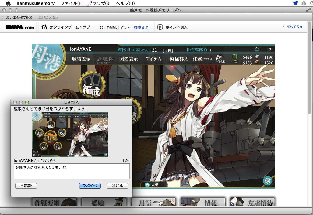 http://relog.xii.jp/mt5r/images/kanmemo-ss-03-mac-tweet.png